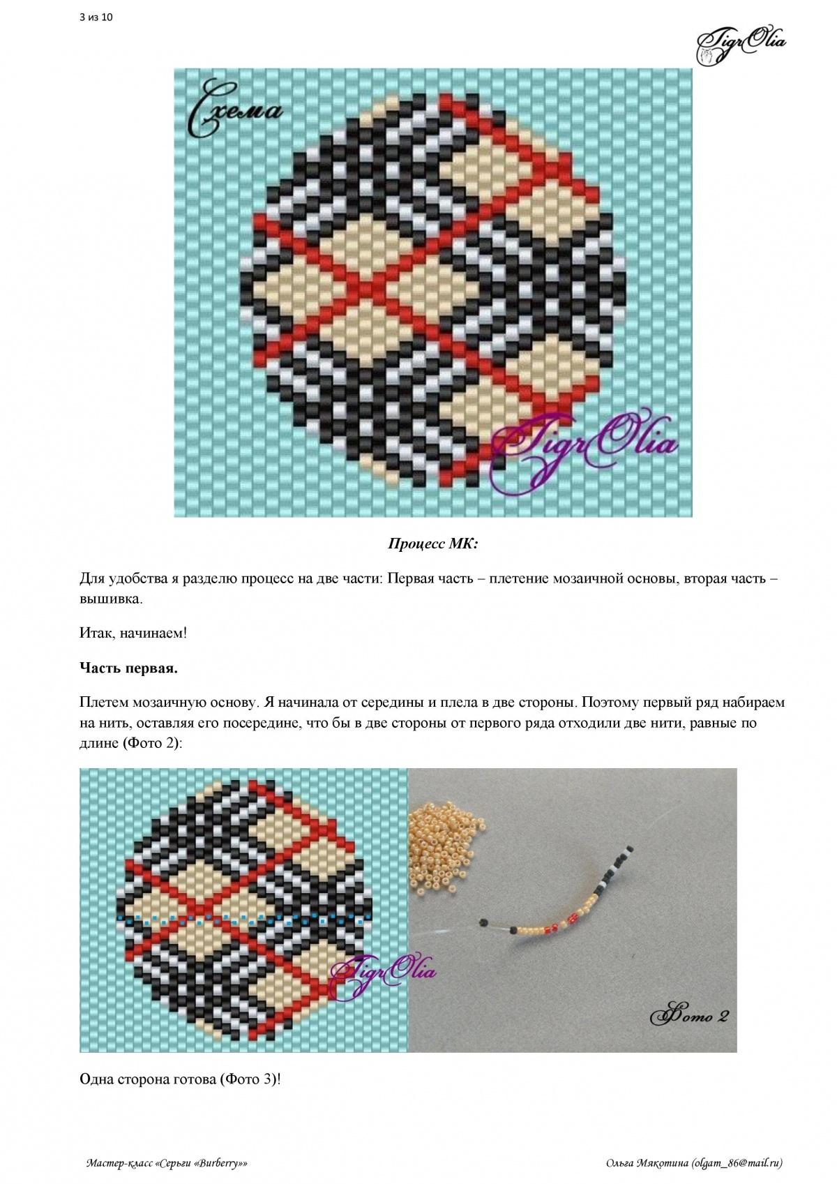 Мозаичный жгут из бисера мозаичный схемы