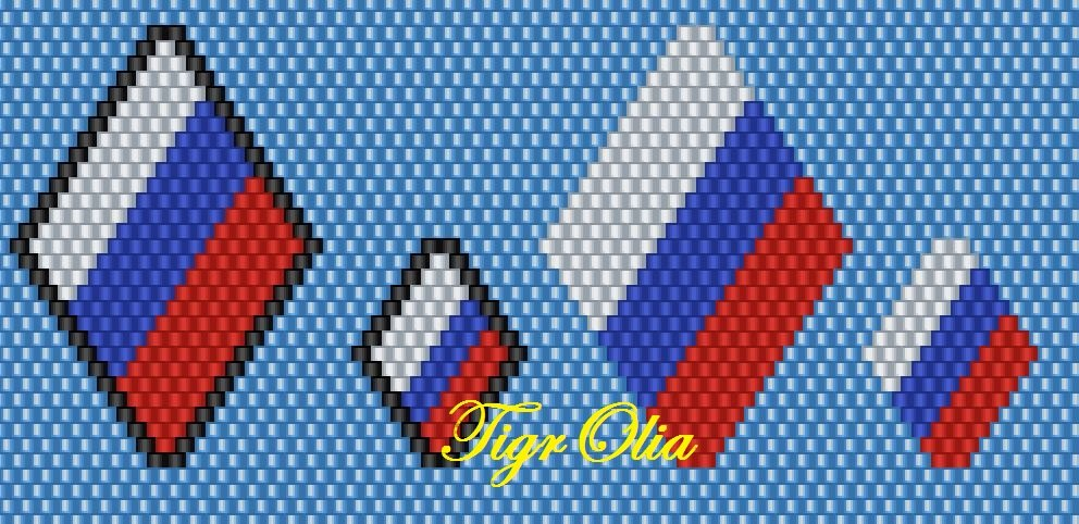 Брелок из бисера российский флаг схема